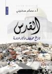 تزييف-تاريخ-القدس-منالكتاب-المقدس-إلى-الفكر-الصهيوني