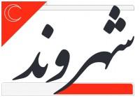 صحيفة-شهروند-الإيرانية-تنشر-إحصائيات-مثيرة-عن-انتشار-زواج-المتعة-بإيران
