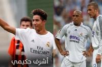 روبيرتو-كارلوس-يبدي-إعجابه-باللاعب-المغربي-لريال-مدريد