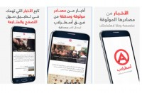 أسطرلاب..-تطبيق-إخباري-فريد-خاص-بجمهور-الهواتف-الذكية