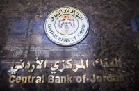 تعميم-من-البنك-المركزي-الأردني-بشأن-توزيع-أرباح-2020
