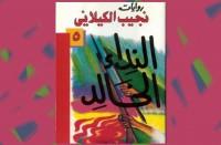 الأدب-الإسلامي:-إشكالية-التصنيف-وندرة-الإبداع-الخلاق