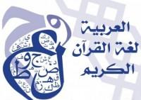 اليوم-العالمي-للغة-العربية-18-كانون-اول