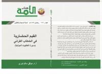 كتاب-الأمة..القيم-الحضارية-في-الخطاب-القرآني
