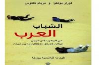 الشباب-العربي-والتحول-نحو-الديمقراطية..-محاولة-للفهم