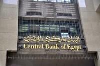 مصر-تواصل-مواجهة-العجز-باقتراض-15.5-مليار-جنيه-اليوم