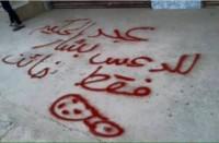 اتهام-الاتحاد-الديمقراطي-الكردي-بسوريا-بتهديد-خصومه-الأكراد