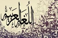 سياقات-أول-مجلة-دولية-لدراسات-اللغة-العربية