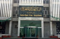 العراق-يرفع-فائدة-سندات-محلية-لزيادة-المبيعات