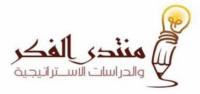بيان-منتدى-الفكر-والدراسات-الإستراتيجية-حول-الانتفاضة-الشعبية-في-جنوب-العراق