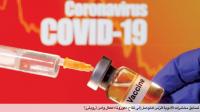 -«الصحة-العالمية»-تحذّر-من-عواقب-«اللقاحات-المنزلية»-