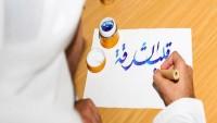 انطلاق-الدورة-الثانية-للخط-العربي-في-الجامعة-القاسمية-بالشارقة