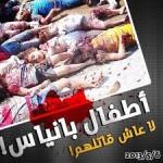 سوريون-يتفاعلون-بألم-مع-ذكرى-مجزرة-بانياس-البشعة